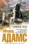 Купить книгу Ричард Адамс - Чумные псы