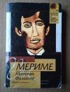 Получить бесплатно книгу Проспер Мериме - Маттео Фальконе