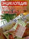 Купить книгу Ольга Фурлетова - Машинная вышивка. Энциклопедия