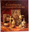 Купить книгу Парконен, Е.Н. - Сокровища Сольвычегодска