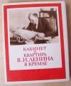 купить книгу Кунецкая - автор статьи и оставитель - Кабинет и квартира В. И. Ленина в Кремле