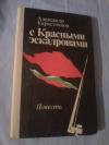 Купить книгу Карастоянов А. - С Красными эскадронами