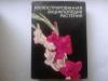 Купить книгу Новак Ф. А. - Иллюстрированная энциклопедия растений