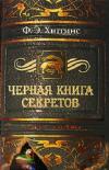 Купить книгу Фиона Э. Хиггинс - Черная книга секретов