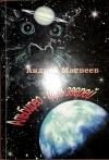 Купить книгу Андрей Матвеев - Альбирео-царь зверей: сборник научно-фантастических рассказов