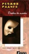Купить книгу Реймон Радиге - Дьявол во плоти