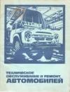 Купить книгу Боровских, Ю.И. - Техническое обслуживание и ремонт автомобилей