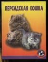 Купить книгу Пономарева С. Б. - Персидская кошка