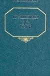 Купить книгу Новиков И. А - Пушкин на юге