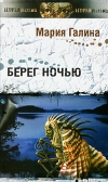 купить книгу Мария Галина - Берег ночью