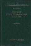Купить книгу Аникин, А.Е. - Русский этимологический словарь. Вып. 11 (глюки - грайка)