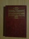 Купить книгу Ивакина Н. Н. - Основы судебного красноречия (риторика для юристов)