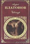 Купить книгу Андрей Платонов - Чевенгур