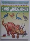 - Увлекательные путешествия в мир динозавров