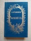 Купить книгу Артамонов В. - Василий III