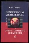 Купить книгу Синяева И. М. - Коммерческая деятельность в сфере товарного обращения.
