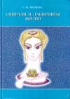 Купить книгу С. Ю. Тихонова - Спирали и лабиринты Жизни