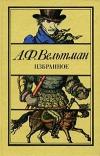 Купить книгу Вельтман - Избранное