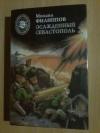 Купить книгу Филиппов М. М. - Осаждённый Севастополь
