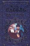 Купить книгу Бабель, И. - Одесские рассказы