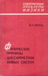Купить книгу В. А. Кизель - Физические причины диссимметрии живых систем
