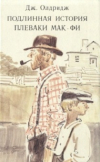 Купить книгу Джеймс Олдридж - Подлинная история плеваки Мак-Фи