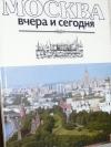 купить книгу составитель В. Глазычев - Москва вчера и сегодня