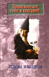 Купить книгу А. Н. Иванов - Ведьмы и колдуны
