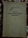 Купить книгу Бермант А. Ф. - Курс математического анализа. Том 1