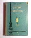 Купить книгу Адамян, Нора - Девушка из министерства