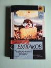 Купить книгу Театральный роман - Булгаков