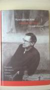 Купить книгу А. Кончаловский - Низкие истины