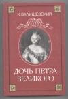купить книгу Валишевский К. - Дочь Петра Великого
