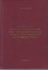 Купить книгу Овцов, Л.П. - Надежность мелиоративных систем при утилизации навозных стоков с учетом охраны окружающей среды
