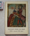 каталог - Русский лубок на меди 18 - начала 19 в. 1971 г.