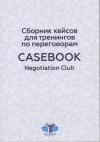 Купить книгу Гимадуллина, К.Л. - Сборник кейсов для тренингов по переговорам Casebook Negotiation Club: учебное пособие