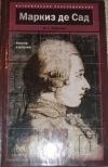 Купить книгу Бабенко В. Г. - Маркиз де Сад. Философ и распутник.