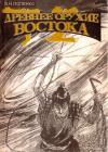 Купить книгу В. Н. Попенко - Древнее оружие Востока