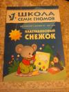 Купить книгу Денисова Д. - Пластилиновый снежок. Для занятий с детьми от 1 до 2 лет