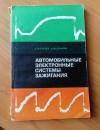 Купить книгу Глезер, Г.Н. - Автомобильные электронные системы зажигания