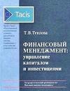 Купить книгу Теплова, Т.В. - Финансовый менеджмент: управление капиталом и инвестициями