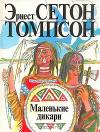 Купить книгу Эрнест Сетон Томпсон - Маленькие дикари