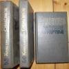 купить книгу Константин Симонов - Живые и мертвые. Роман в трёх книгах.