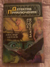 Купить книгу Щелоков А. А. - Ночь вампиров