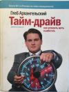 Купить книгу Архангельский, Глеб - Тайм-драйв: Как успевать жить и работать