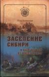 купить книгу Буцинский П. - Заселение Сибири и быт первых ее насельников