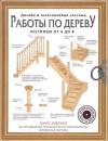 Купить книгу Милнер М. - Работы по дереву. Лестницы от А до Я. Исчерпывающее руководство