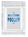 Купить книгу Агронский, В. - Архитектура России