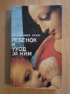 Купить книгу Спок Бенджамин - Ребенок и уход за ним