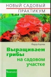 Купить книгу Федор Карпов - Выращиваем грибы на садовом участке